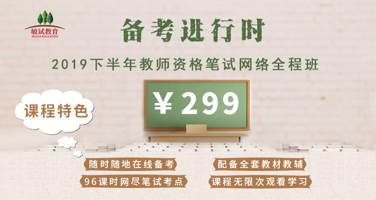 每日一练:2019年教师资格证考试练习题(7.18)