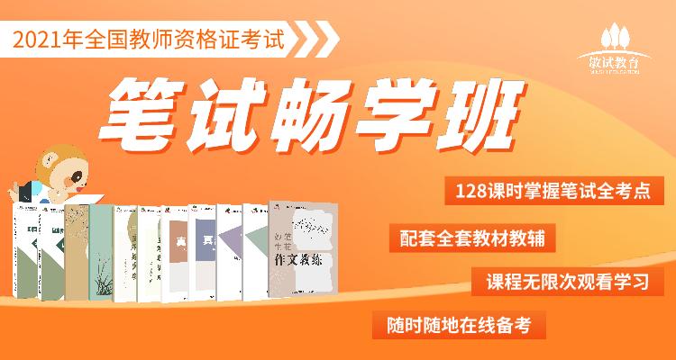 笔试畅学班_自定义px_2021-01-14-0.png